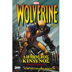 Wolverine: Δημόσιος Κίνδυνος - Μέρος Πρώτο