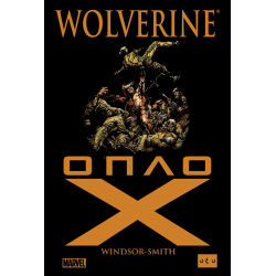 Wolverine: Όπλο Χ