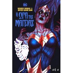 Wonder Woman και Justice League Dark: Η Ώρα Της Μαγείας