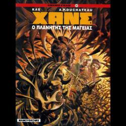 Χανς 06 - Ο πλανήτης της μαγείας