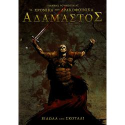 Χρονικά του Δρακοφοίνικα - Αδάμαστος: Είδωλα στο Σκοτάδι