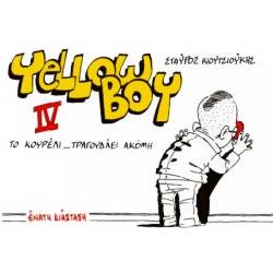 Yellow Boy IV - Το κουρέλι... Τραγουδάει ακόμη