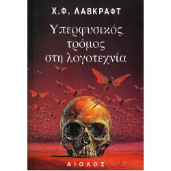 Υπερφυσικός τρόμος στη λογοτεχνία