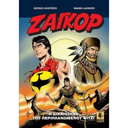 Ζαγκόρ 01: Η Δικαιοσύνη Του Περιπλανώμενου Φίτζι